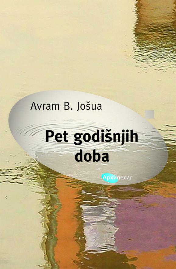Avram B. Jošua,