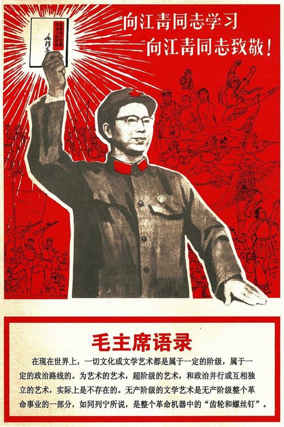 Đijang Ćing na plakatu s