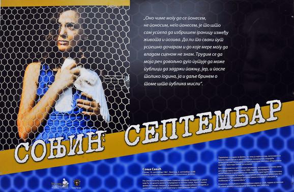 Najavni plakat za izložbu Sonja Savić - Devojka iz grada