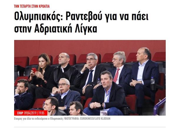 Vest grčke