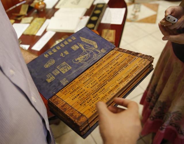 Knjiga od bambusovih štapića