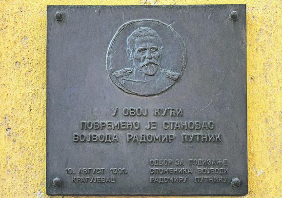 Kragujevčani čuvaju uspomenu na svog slavnog sugrađanina