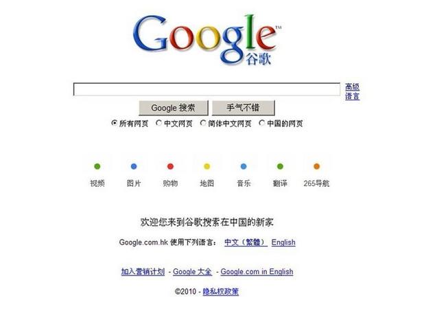 Cały ruch z witryny google.cn zostaje przetransferowany na  Google.com.hk