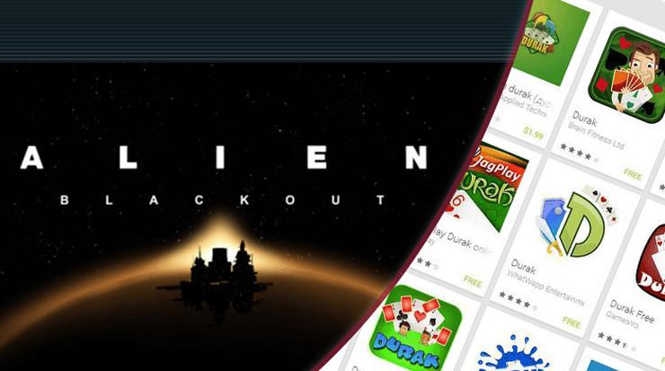 Alien Blackou