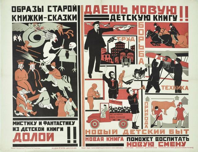 """""""Rad, bitka, tehnologija, priroda - nova dečja stvarnost""""... Propagandni poster Olga i Galine Čičagove"""