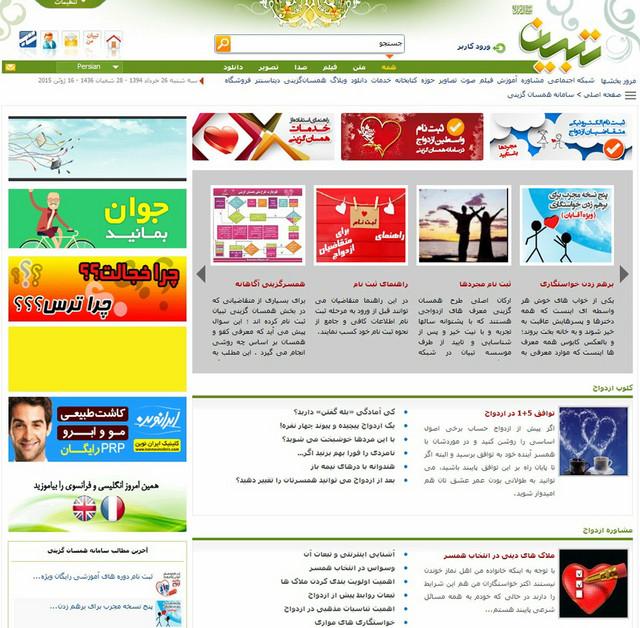 iran vladina web stranica za upoznavanje stranice za ljubitelje vina