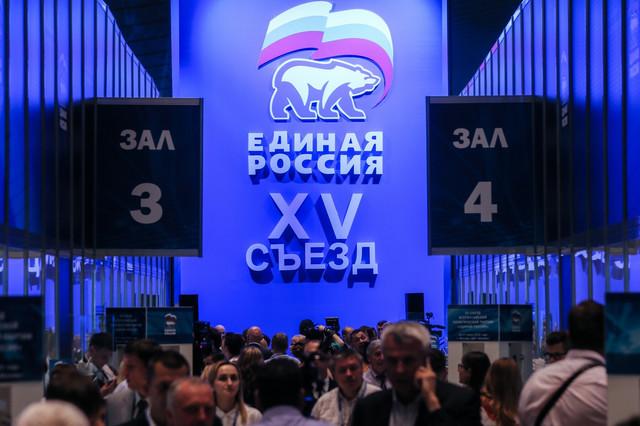 """Kongres vladajuće ruske partije """"Jedinstvena Rusija"""""""