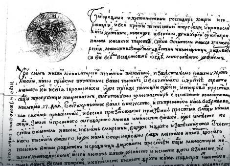 Pismo monaha iz Hilandara-najstariji dokument koji čuva arhiv