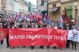 Dan pobede nad fasizmom Banjaluka besmrtni puk