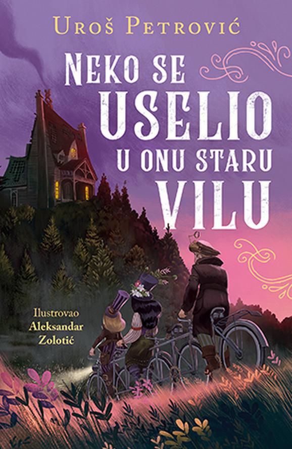 Uroš Petrović,