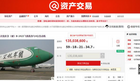 """""""Prodajem avione, povoljno. Ostao još jedan"""": Na internet aukciji prodate NEBESKE GRDOSIJE"""