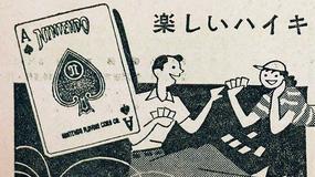 Karty dla hazardzistów, zupki instant i hotele miłości - jak zaczynało Nintendo?