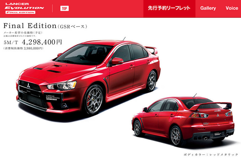 Mitsubishi-Lancer-Evolution-X-Final-Edition-1200x800-9711f4ceb9c812e6