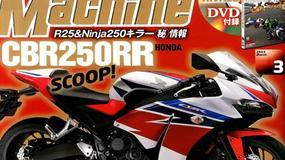 Czterocylindrowa Honda CBR250RR powróci?