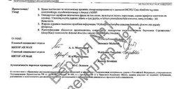 Pilot: Podpisywałem inny dokument