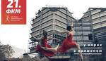 Počinje 21. Festival koreografskih minijatura