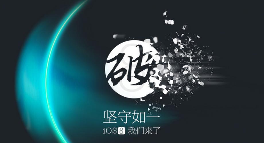 Taig: Jailbreak für iOS 8.1.1 ist da