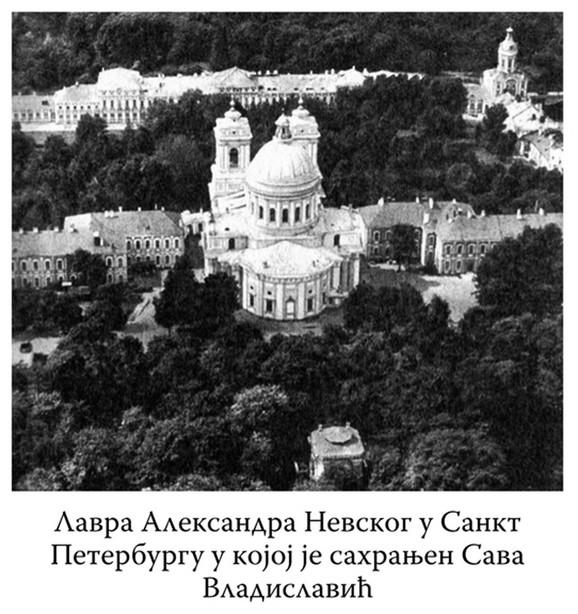 Lavra Aleksandra Nevskog u Sankt Peterburgu u kojoj je Sava sahranjen