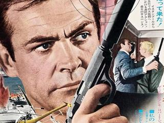 From Russia with love - James Bond movie poster