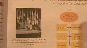 W saudyjskim podręczniku umieszczono zdjęcie króla Fajsala z mistrzem Yoda