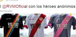 Klub z Primera Division z tęczą na koszulkach!