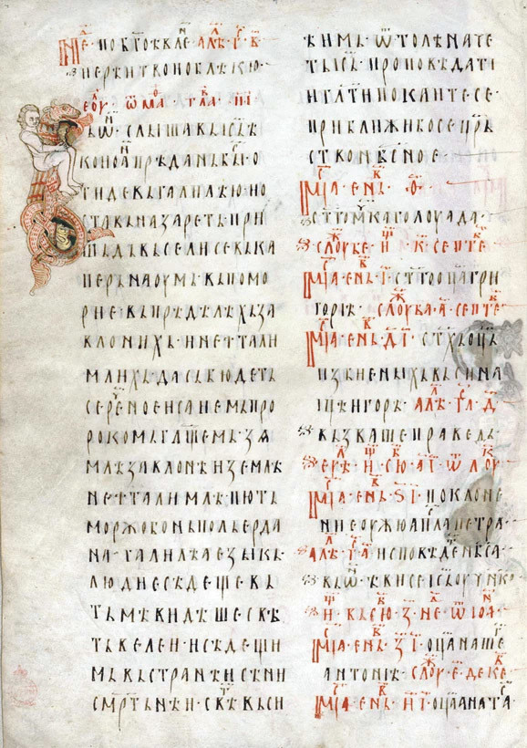 Dajemo Rusima sedam slika za stranicu iz Miroslavljevog jevanđelja