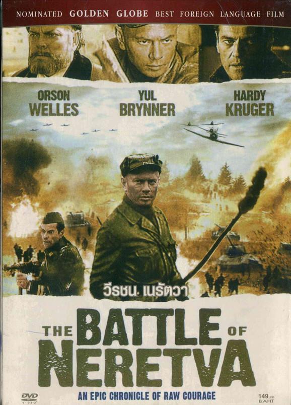 Plakat filma na kome je u prvom planu Vladimir Smirnov-Vlado Rus (Jul Briner), komandir inženjerijske čete koja je srušila most i ponovo ga osposobila za prelaz