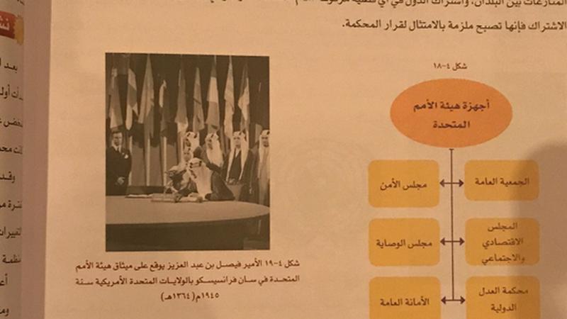 Saudyjski podręcznik