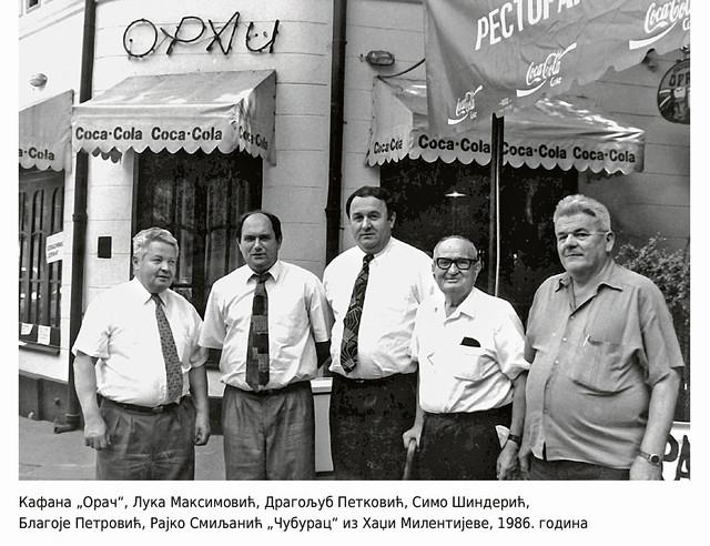 """Dragan Petković (drugi sleva) sa nekim od gostiju """"Orača"""" ispred legendarne kafane"""