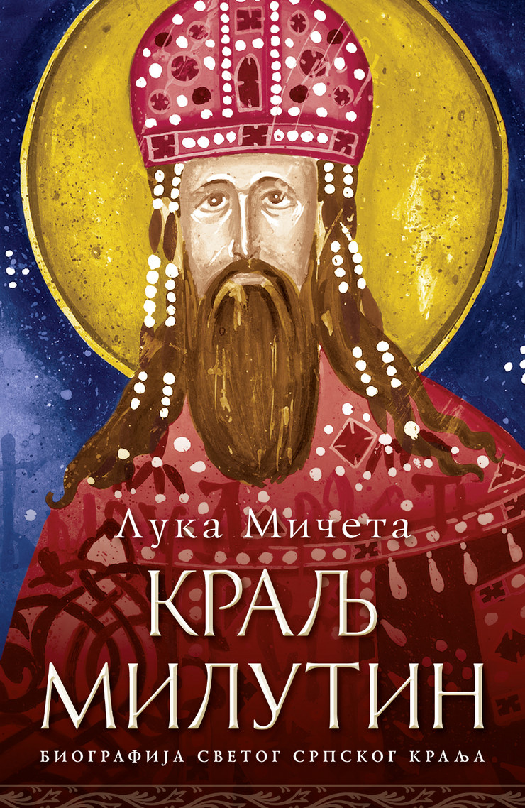 Kralj Milutin korice