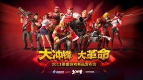Chińska kopia popularnej gry sieciowej