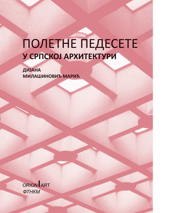 PRIZNANJE PUBLIKACIJA  POLETNE PEDESETE, Salon arhitekture