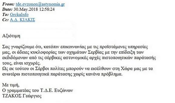Potvrda koju je objavio portal Grčkainfo