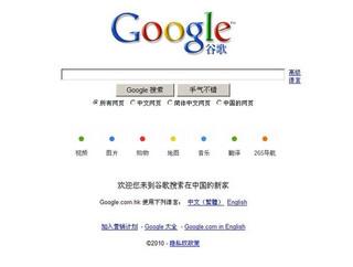 Co wiesz o Google'u?