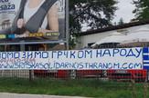 pomozimo grckom narodu