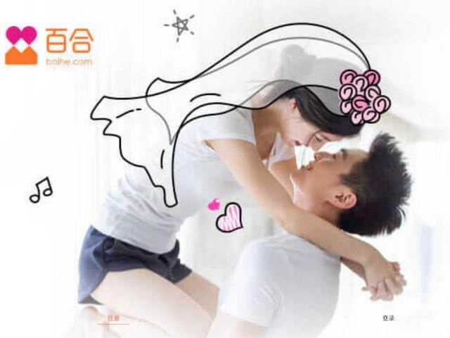Početna strana kineskog sajta Baihe