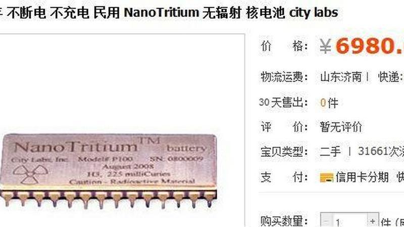 Atomowa bateria na sprzedaż