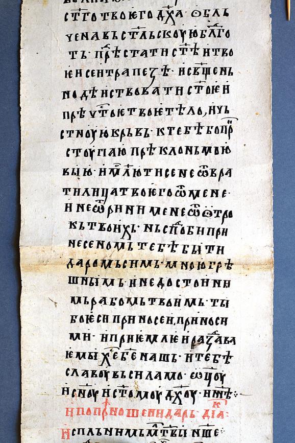 Rukopis 40 koji je pisao vladika Joanikije