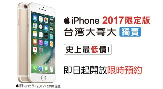 iPhone 6 32 GB na stronie Taiwan Mobile