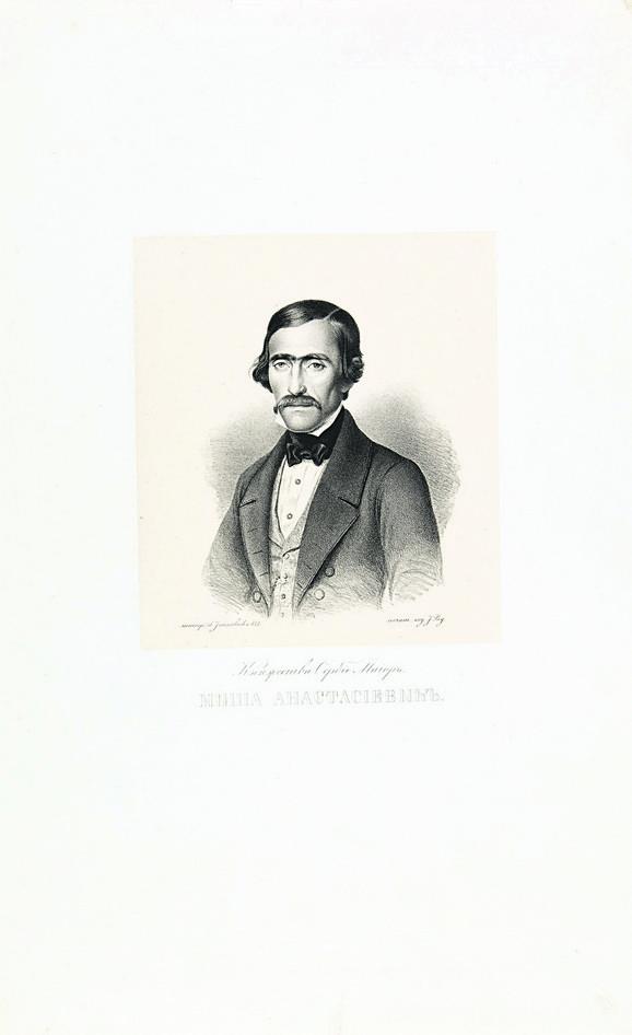 Miša Anastasijević, 1844.