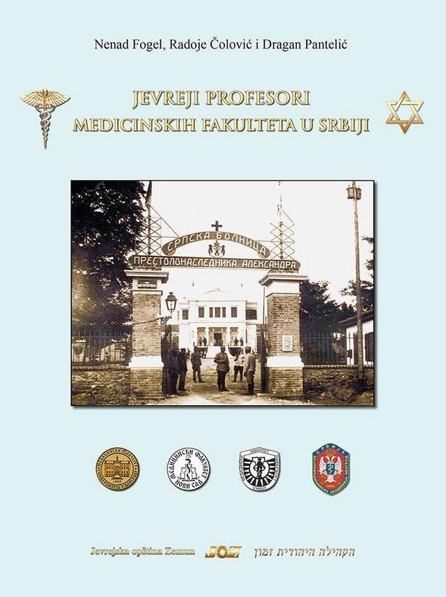 Jevreji profesori Medicinskihh fakulteta u Srbiji