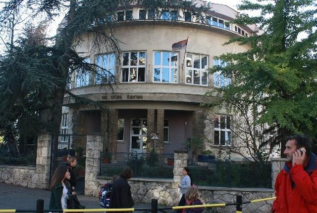 """Osnovna škola """"Josif Pančić"""" na Banovom brdu"""