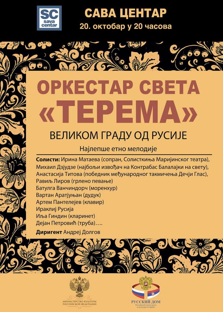 679514_plakat-foto-promo