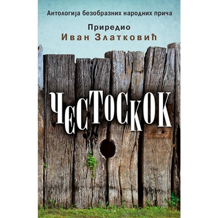 cestoskok-ivan_zlatkovic_v