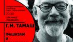 """Mađarski disdent u Narodnom pozorištu drži predavanje na temu """"Fašizam i revolucija"""""""