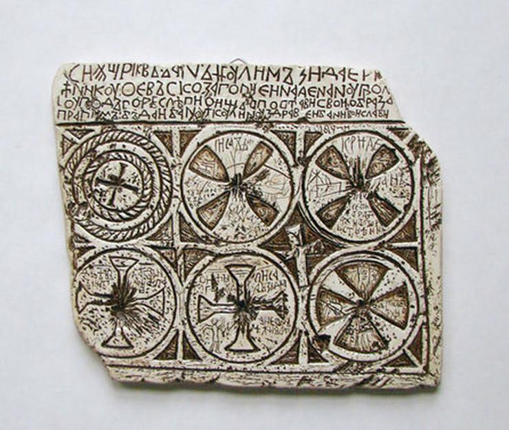 Ploča Kulina bana iz crkve kod Visokog