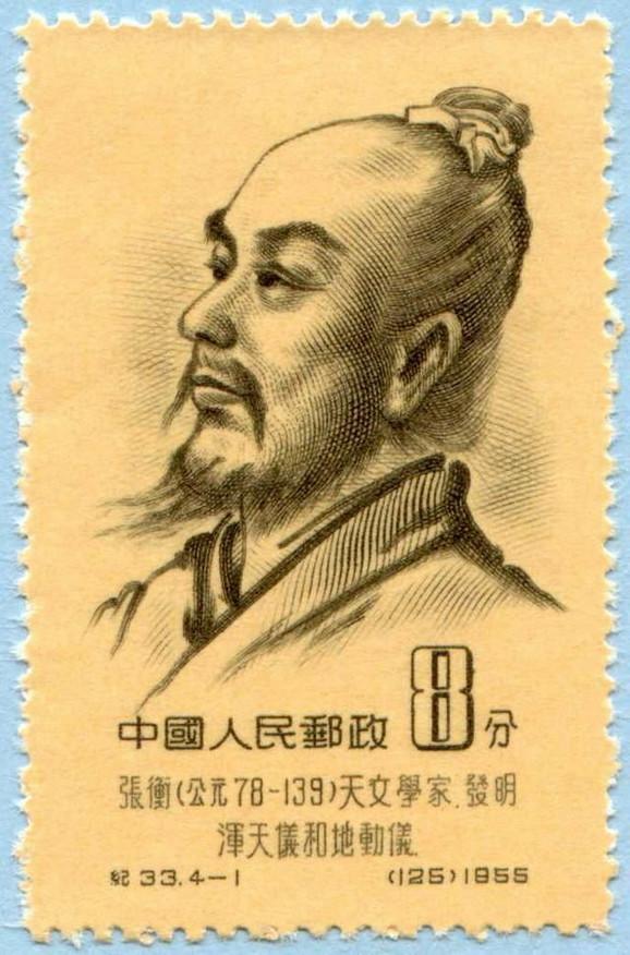 Zang Heng