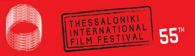 Logo Filmskog festivala u Solunu