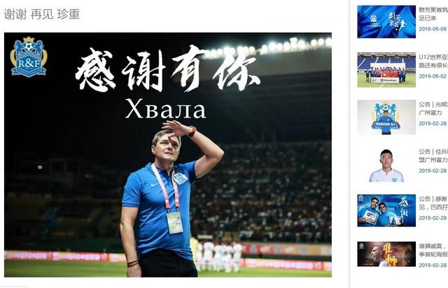 Oproštaj od dosadašnjeg trenera na sajtu Gvangžu R&F-a