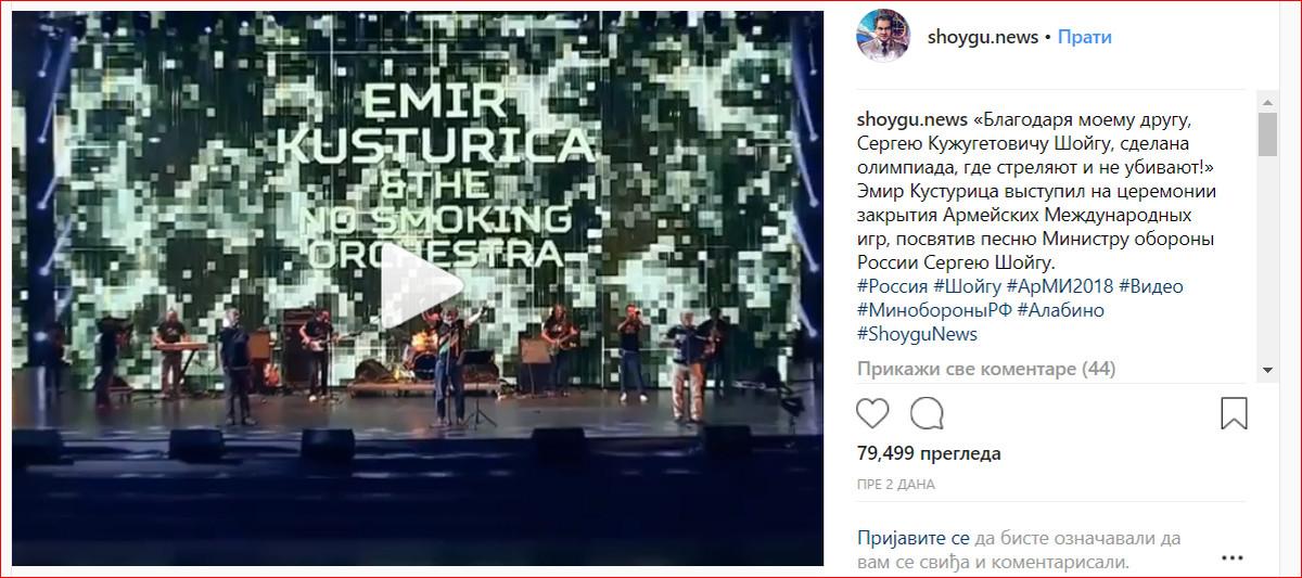 KUSTURICA sa svojim bendom SVIRAO na Armijskim igrama U MOSKVI